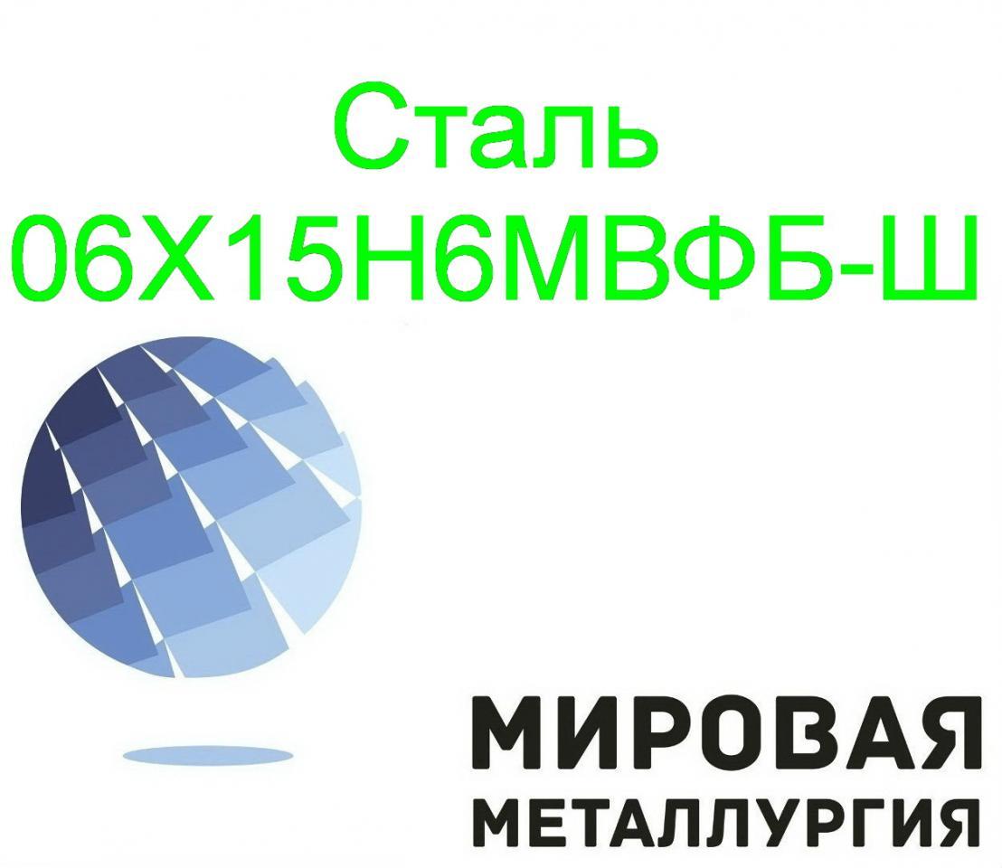 Круг сталь 06Х15Н6МВФБ-Ш | фото 1 из 1