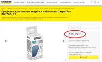 Таблетки RM 760 для пылесоса Karcher поштучно | фото 3 из 3