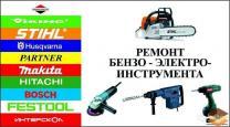 Ремонт бензоинструмента и садовой техники