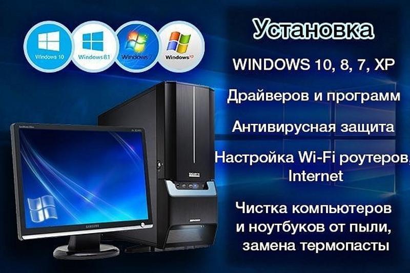Ремонт компьютеров, установка и переустановка Виндоус, антивируса | фото 1 из 1