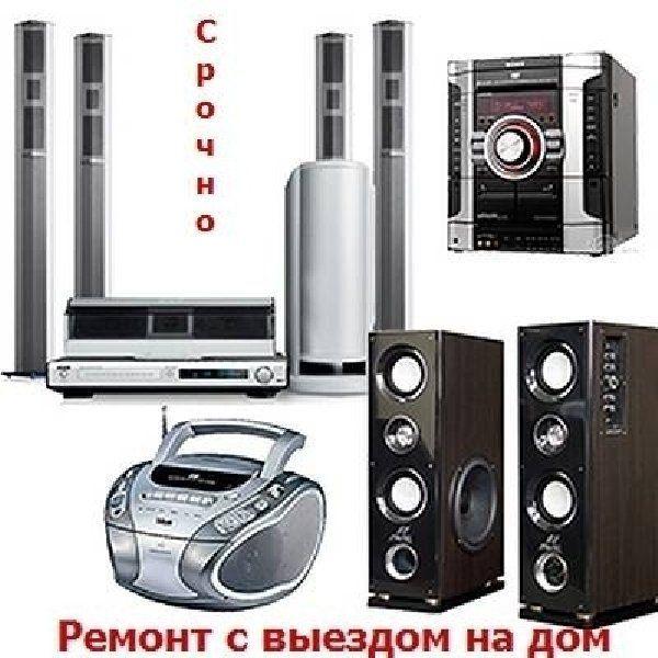 Ремонт аудио-видео бытовой электроники. Выезд   фото 1 из 2