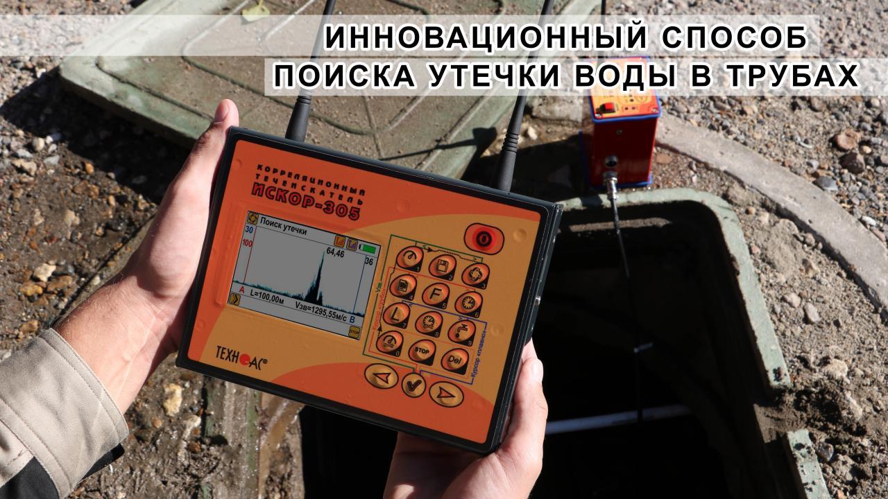 Течеискатель корреляционный Искор-305 | фото 1 из 1