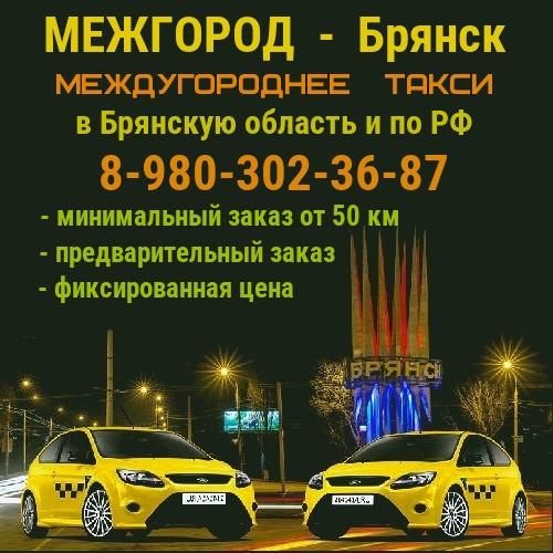 Такси МЕЖГОРОД из Брянска по РФ. Фиксированная цена. | фото 1 из 1