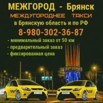 Такси МЕЖГОРОД из Брянска по РФ. Фиксированная цена.