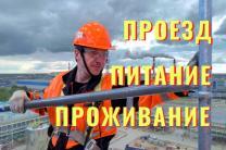 Монтажник вахта с проживанием можно без опыта работы