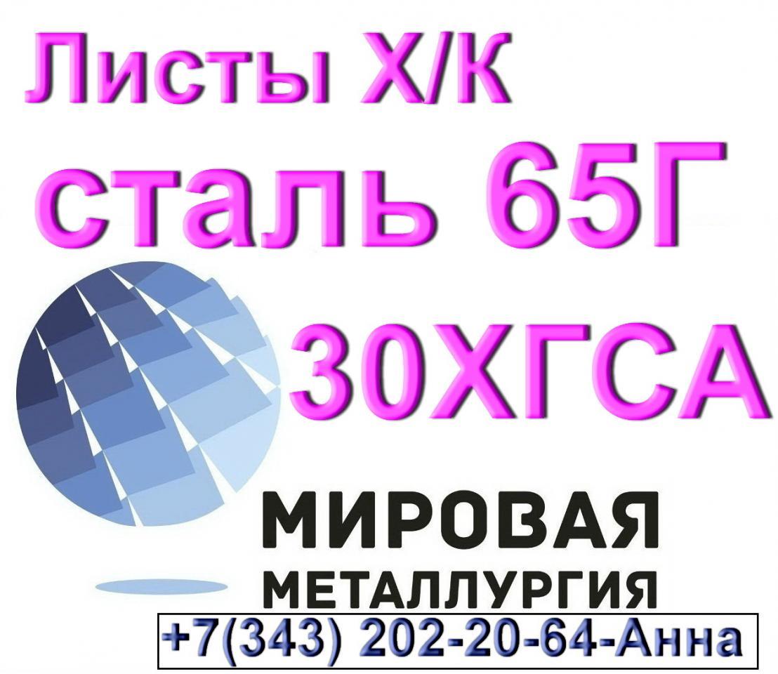 Листы холоднокатаные сталь 65Г и 30ХГСА | фото 1 из 1