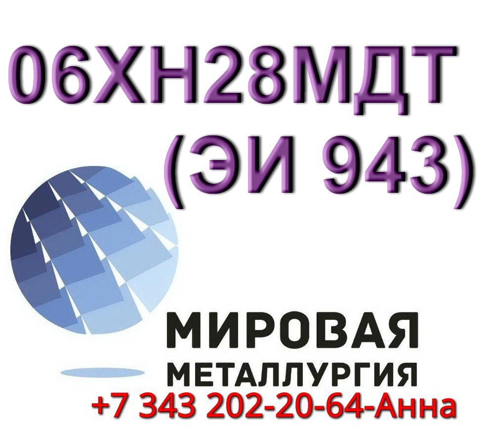 Круг сталь 06ХН28МДТ диаметром от 8 мм до 660 мм | фото 1 из 1