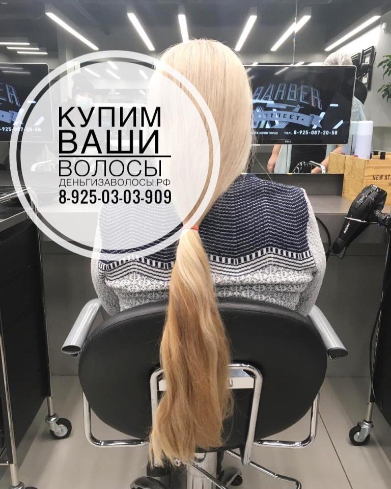 Куплю волосы в Москве | фото 1 из 2