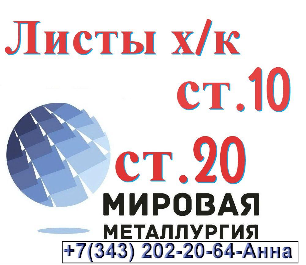Лист сталь 10 холоднокатаный, сталь 20 холоднокатаные | фото 1 из 1