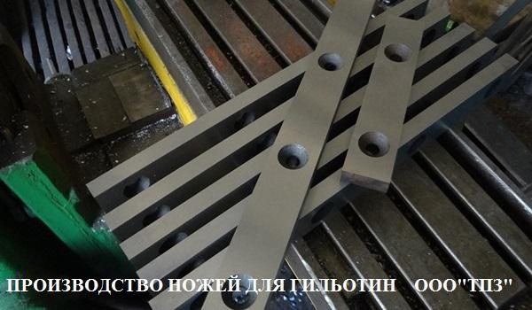 Нож для гильотины НГ13 670х60х24мм.   фото 1 из 1