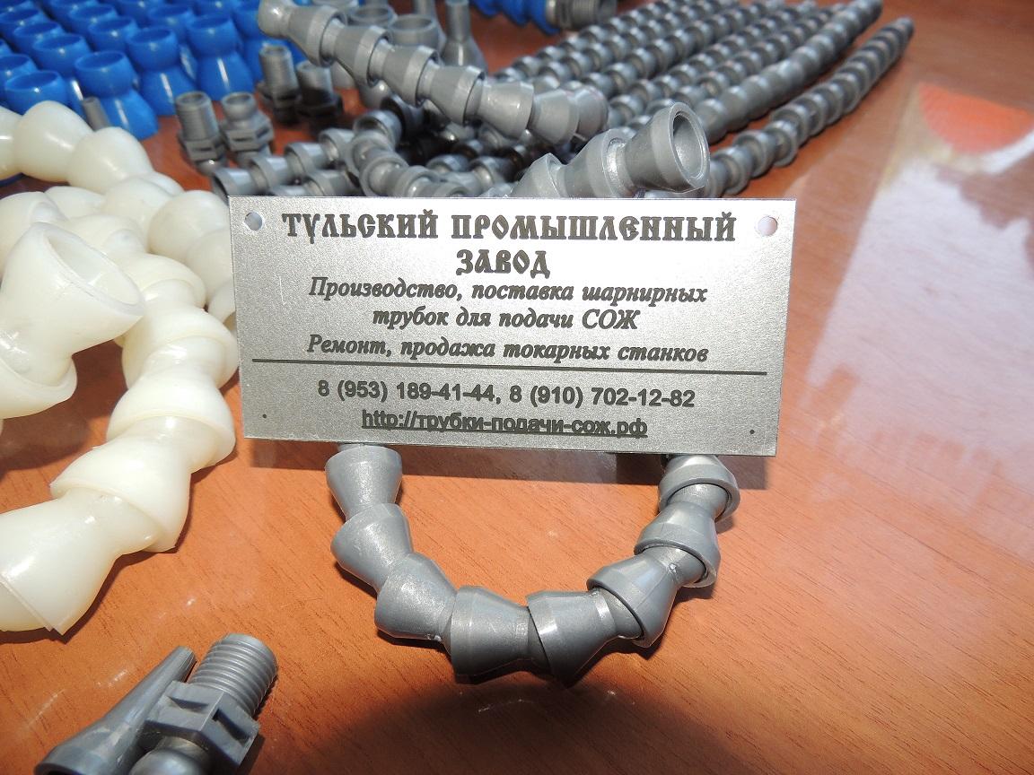 Модульные пластиковые трубки для подачи смазочно-охлаждающих жидкостей  | фото 1 из 1