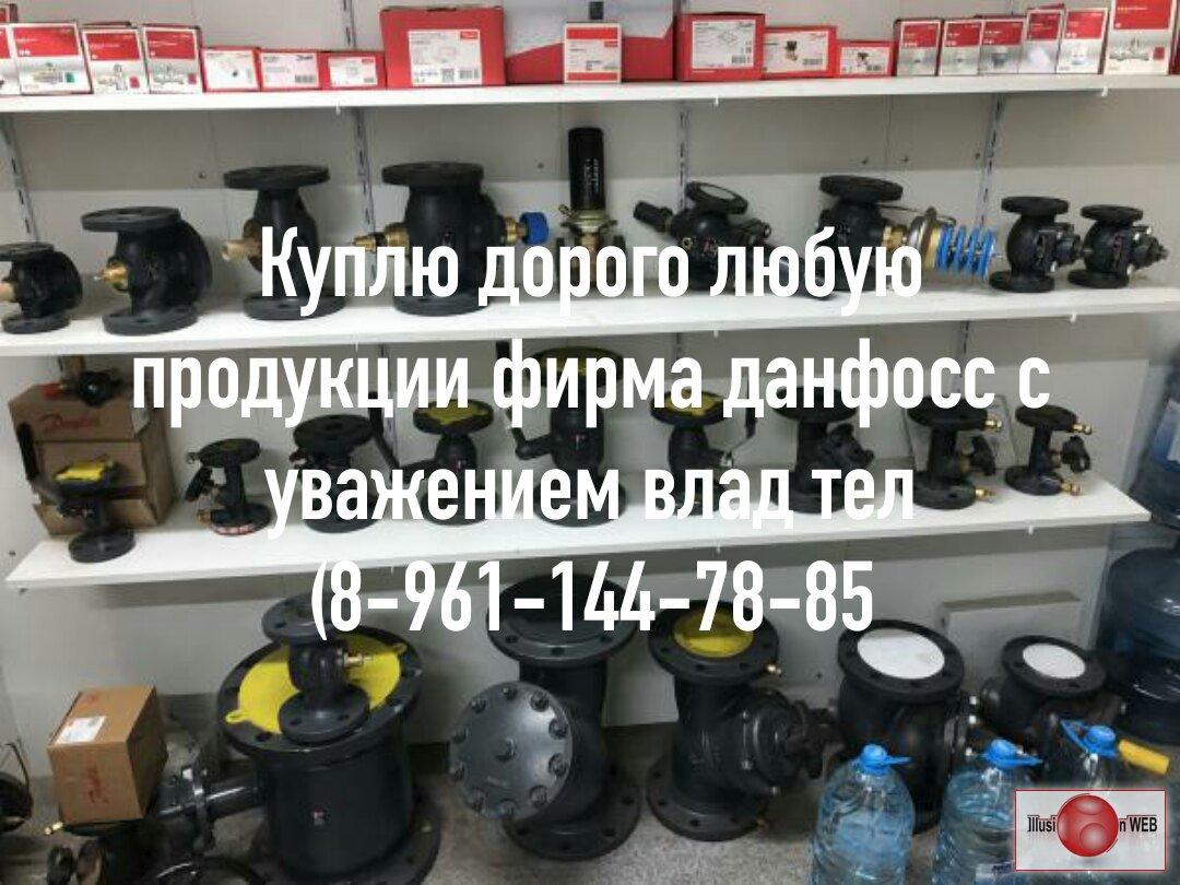 Куплю любую продукцию фирмы данфосс дорого срочно тел 89611447885   фото 1 из 1
