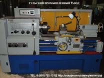 Купить токарный станок 1К62, 1К62Д, 16К20, 16В20, 16К25, 1М63, 1М65 после ремонта с заводскими нормами точностями с гарантией можете на Тульском Промышленном Заводе.