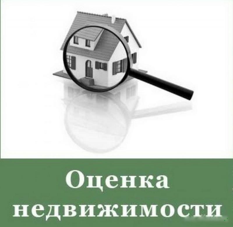 Оценка недвижимости в Сочи. оценка квартир и домов Сочи | фото 1 из 1