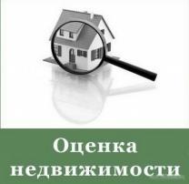 Оценка недвижимости в Сочи. оценка квартир и домов Сочи