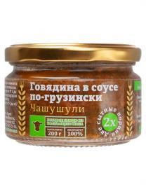 Говяжьи консервы в соусе по-грузински, тушенка | фото 2 из 3
