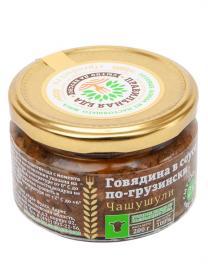 Говяжьи консервы в соусе по-грузински, тушенка