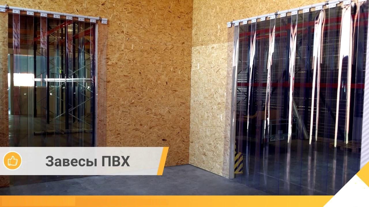 Продажа в Пензе прозрачных завес-пвх | фото 1 из 3