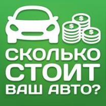 Выкуп автомобилей. Выкуп битых авто, кредитных | фото 2 из 2