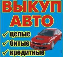 Выкуп автомобилей. Выкуп битых авто, кредитных