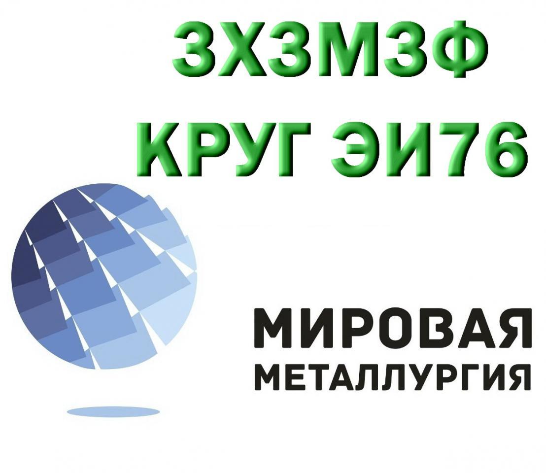Продам сталь 3Х3М3Ф из наличия   фото 1 из 1