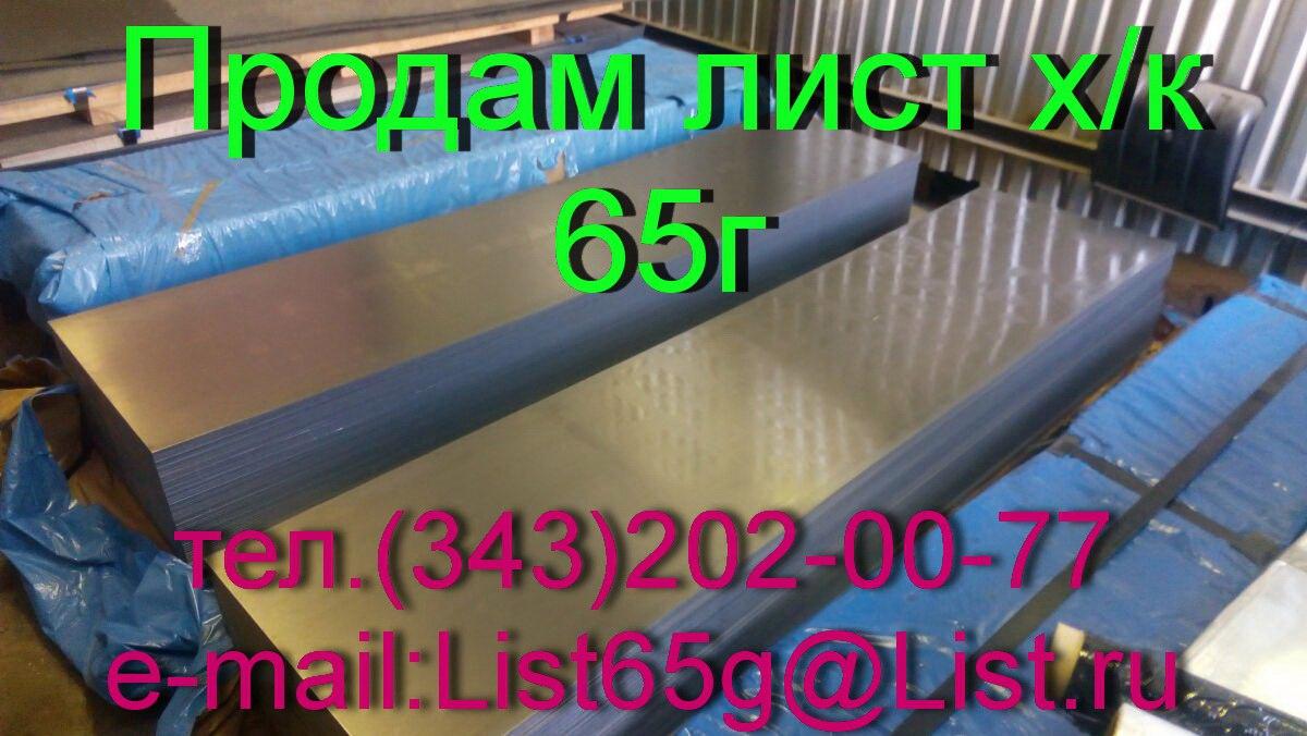Продаем листы стальные пружинные 65Г | фото 1 из 1