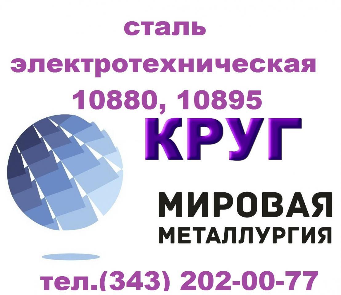 Продам сталь электротехническую 10880, 10895 ГОСТ 11036-75   фото 1 из 1