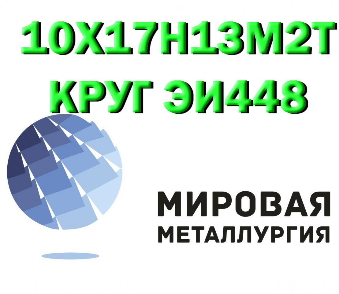 Продам сталь 10Х17Н13М2Т   фото 1 из 1