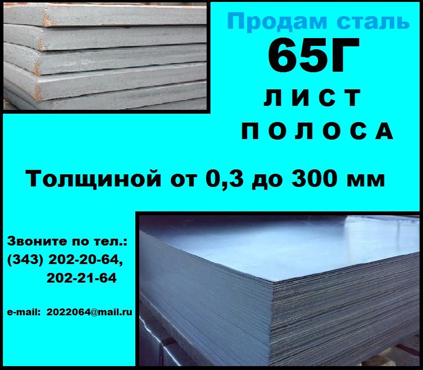 Лист 65Г, пружинный лист сталь 65Г, полоса ст.65Г | фото 1 из 2