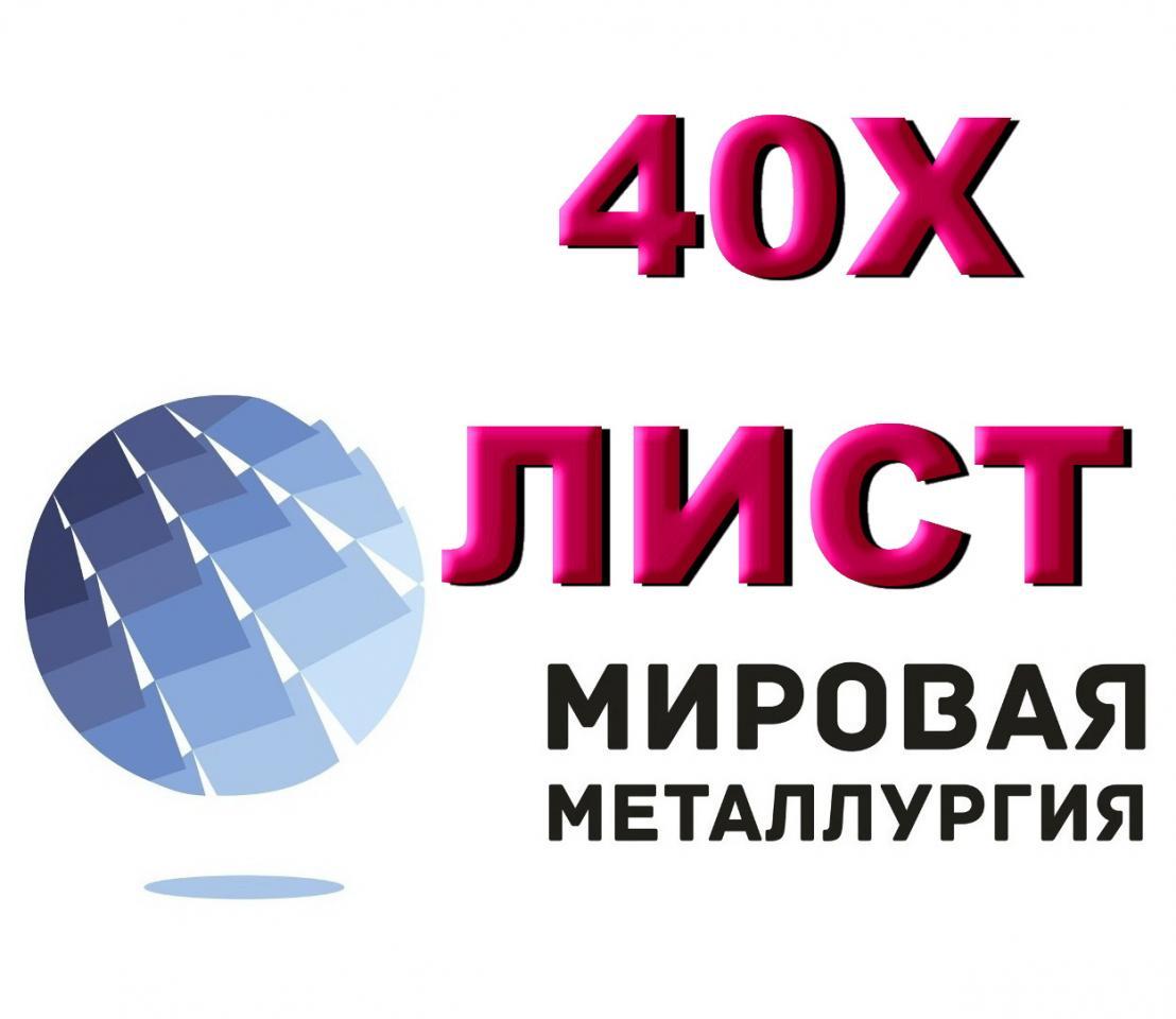 Продам лист 40Х, сталь 40Х, лист стальной 40ХА, отрезать лист ст.40Х | фото 1 из 1