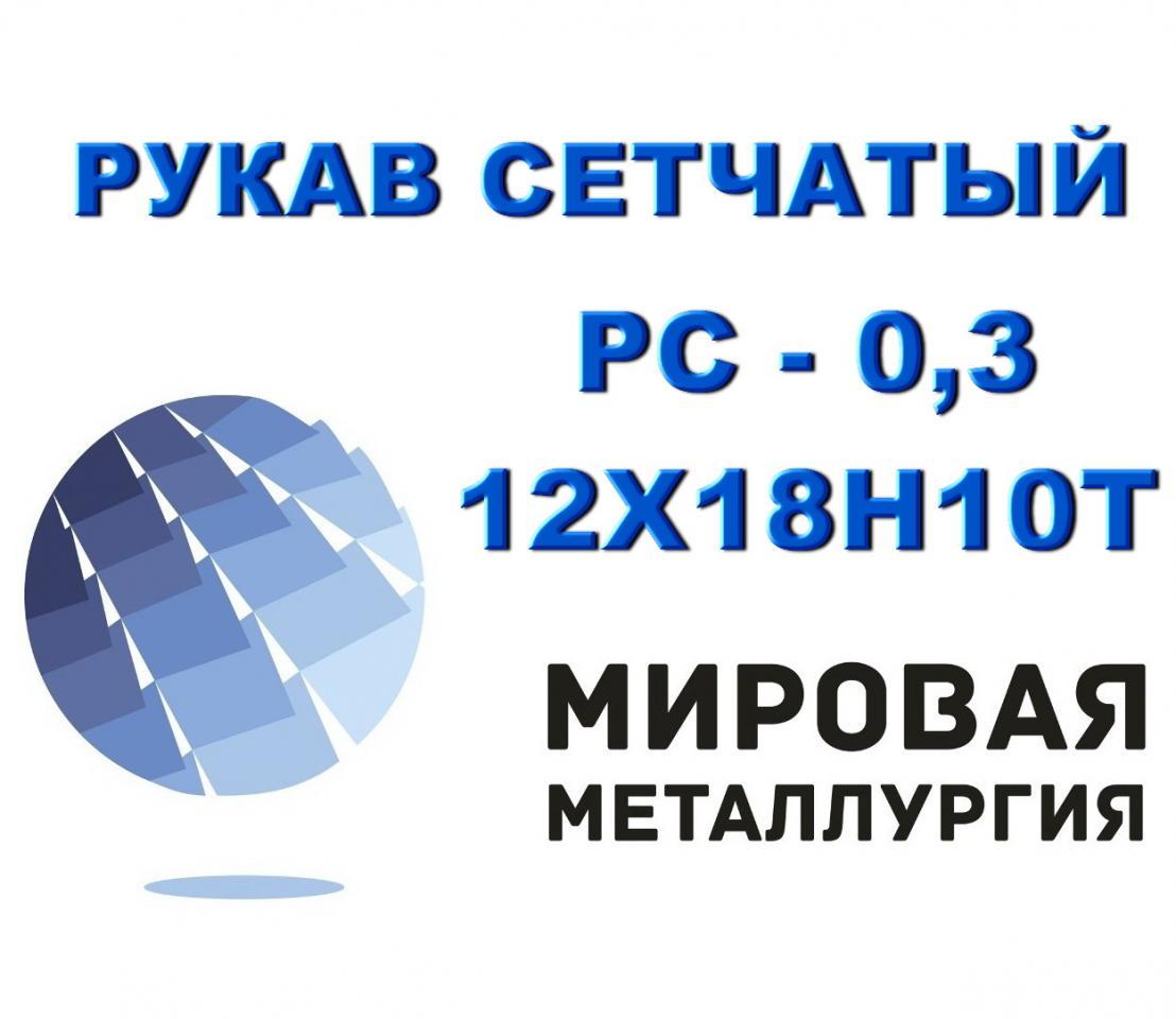 Рукав сетчатый ТУ 26-02-354-85, РС-0,3 ст.12Х18Н10Т | фото 1 из 1
