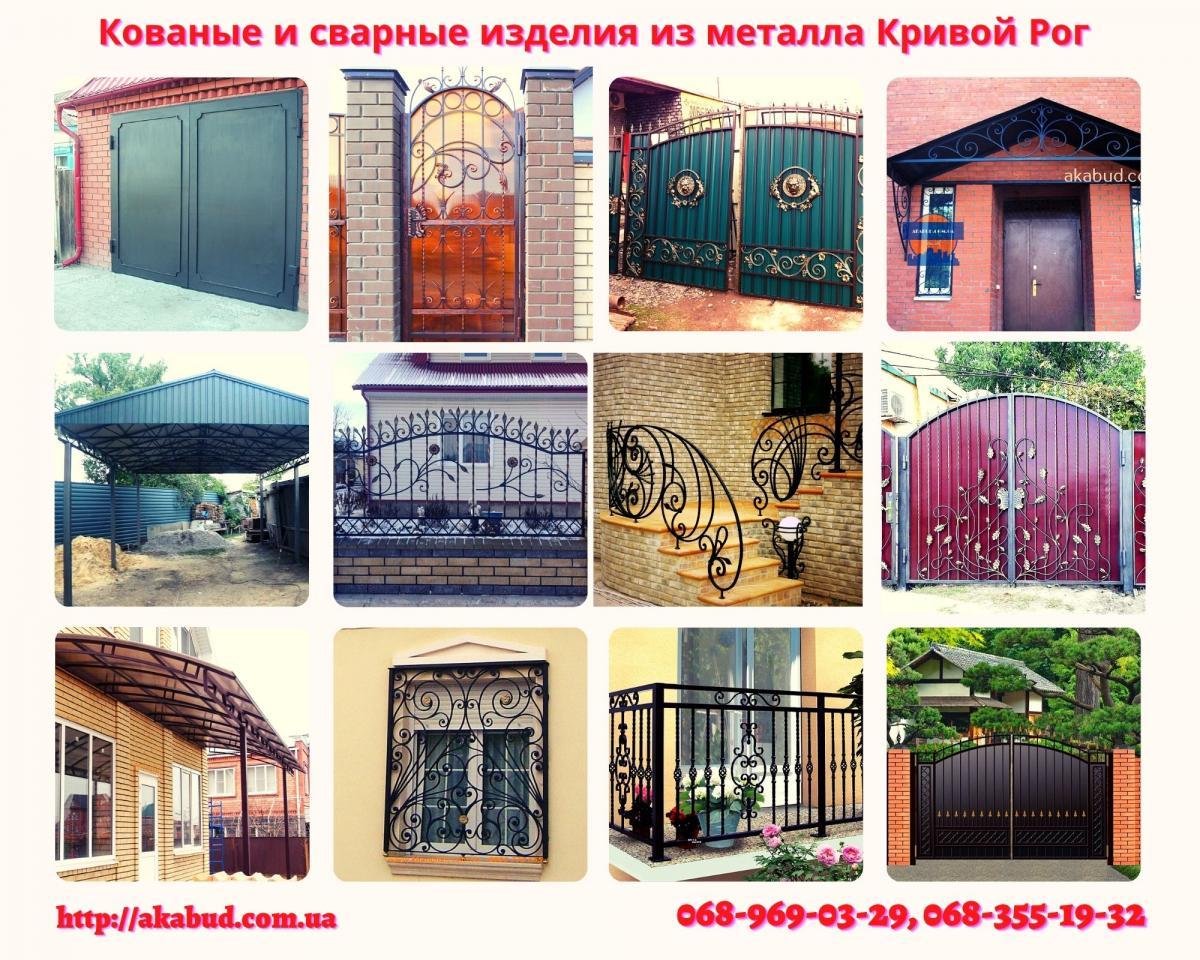 Металлоконструкции. Автонавесы. Навесы. Козырьки. Заборы. Ворота. Лестницы. Ограждения | фото 1 из 1