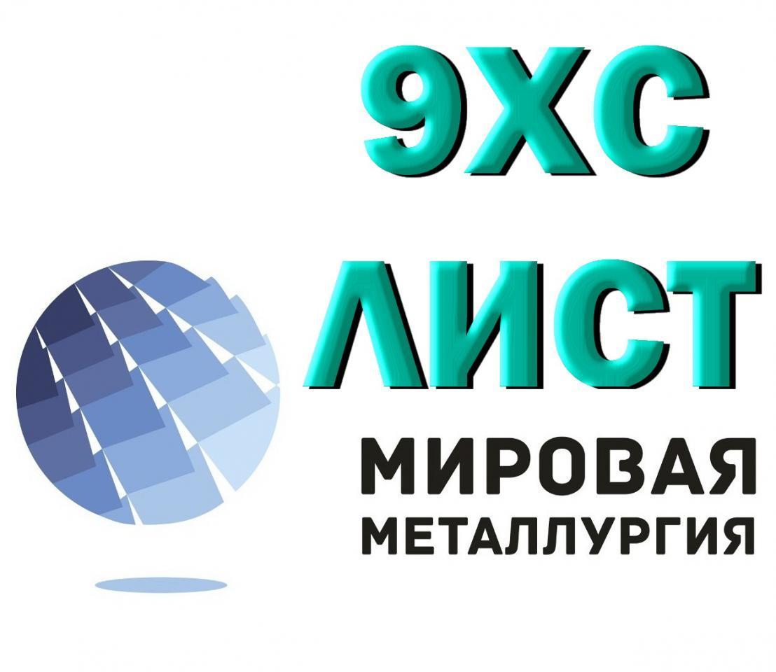 Полоса сталь 9ХС, лист стальной 9хс инструментальный ГОСТ 5950-2000 | фото 1 из 1