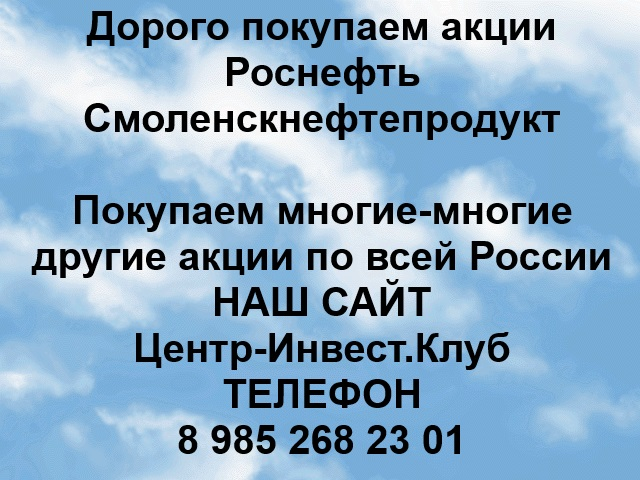 Покупка акций Роснефть-Смоленскнефтепродукт | фото 1 из 1