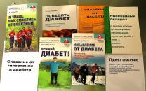 Книжный клуб «Прощай диабет», помощь и поддержка каждому   фото 3 из 3