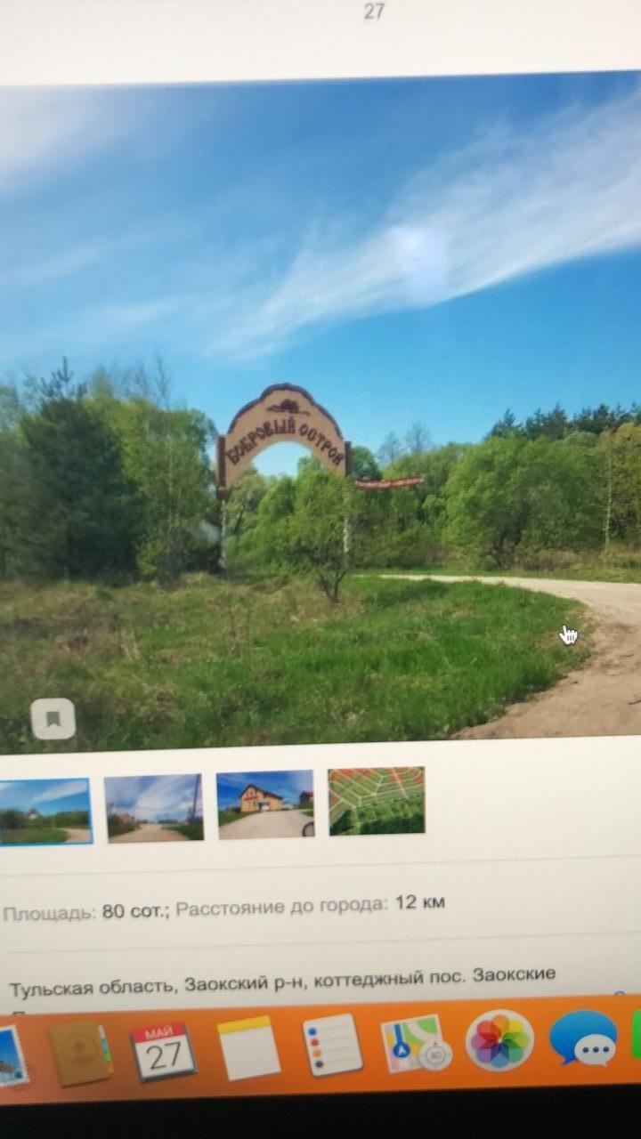 продам участок земли     фото 1 из 3