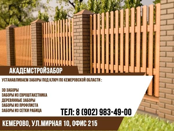 Забор под ключ в Кемерово. | фото 1 из 2