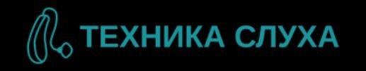Техника Слуха в Красногорске | фото 1 из 1
