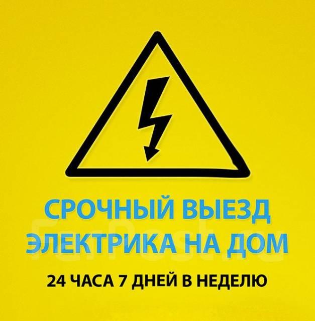 Электрик по Московскому кольцу   фото 1 из 2