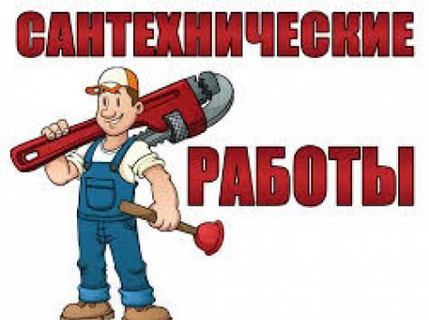 Сантехник по Московскому кольцу | фото 1 из 2