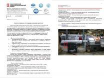 Ремонт и техническое обслуживание дизельных двигателей. | фото 2 из 2